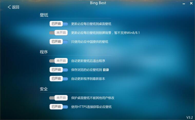 bing_best设置.jpg