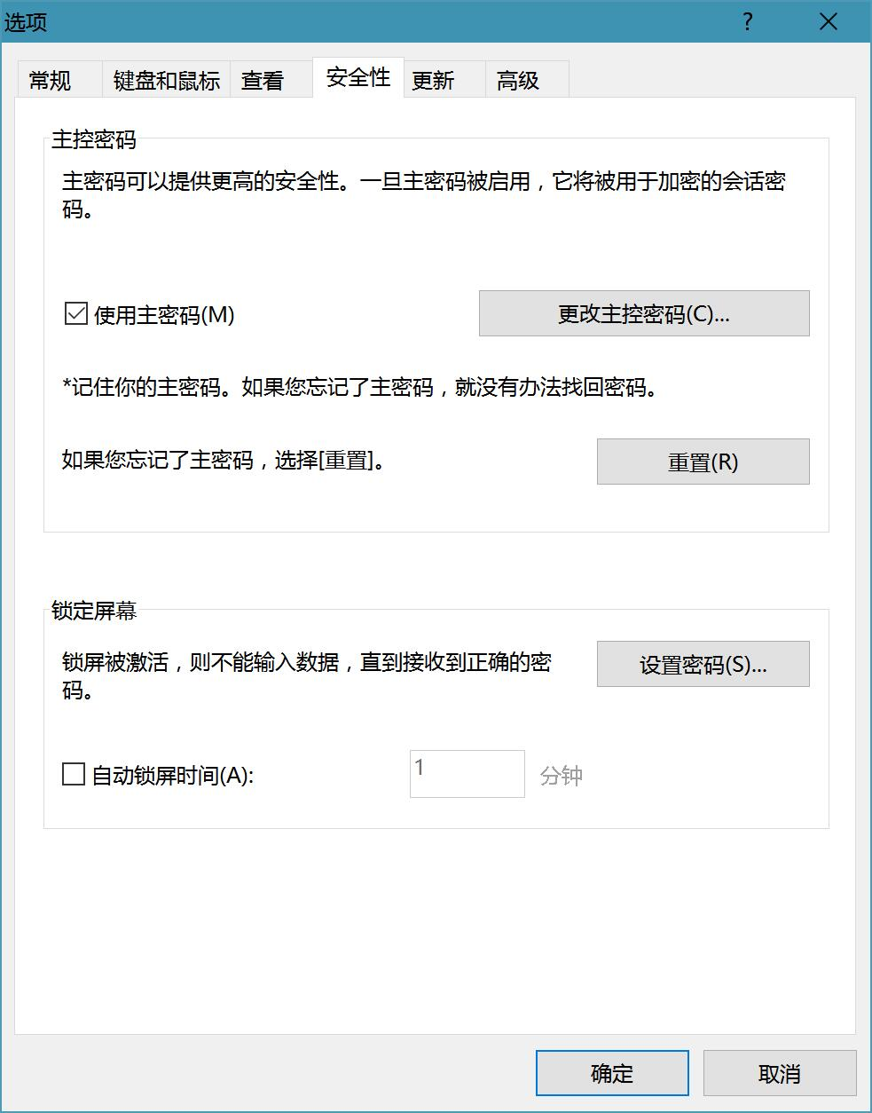 xshell主密码设置.jpg