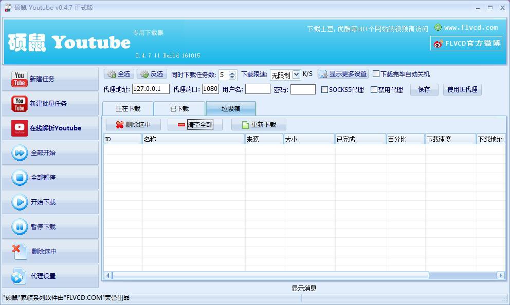 硕鼠YouTube.jpg