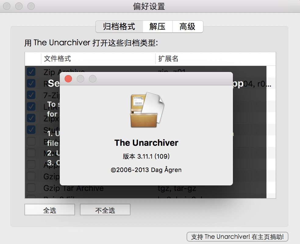 The Unarchiver - macOS 系统优秀的文档解压工具