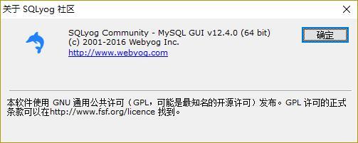 SQLyog_Community_about.jpg