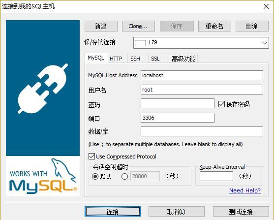 SQLyog_Community_New.jpg