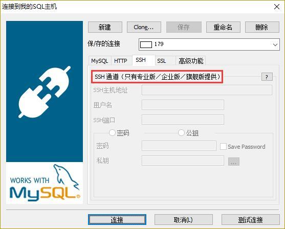 SQLyog_Community_New1.jpg