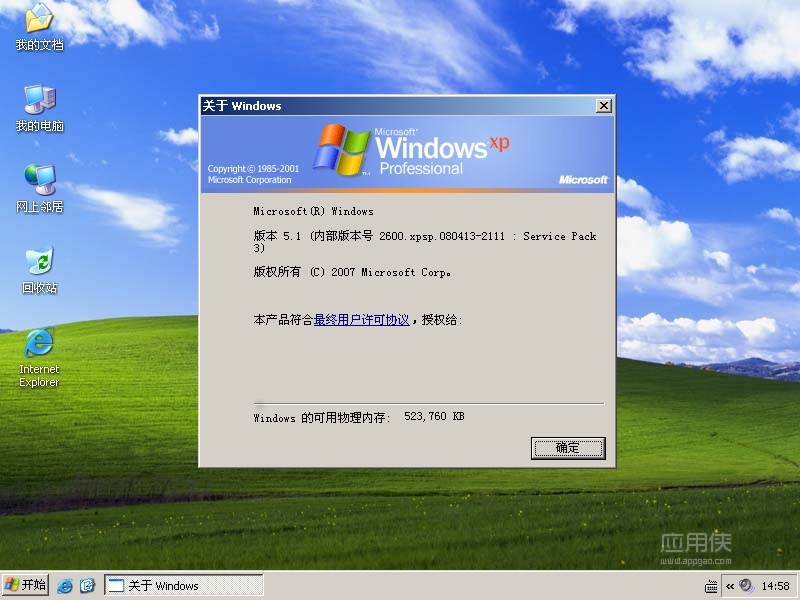微软原版 Windows XP SP3 home/professional 下载