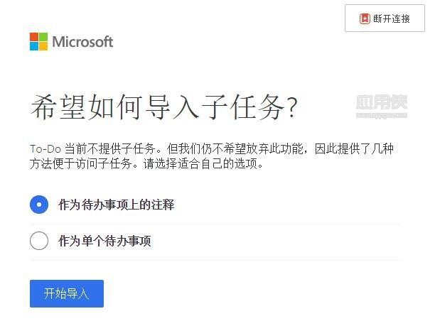 Microsoft To-Do - 微软待办清单 新的智能任务记事提醒应用