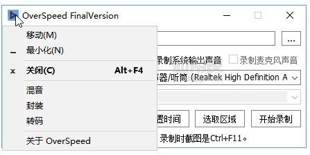 OverSpeed - 高质量的轻量化屏幕录制软件