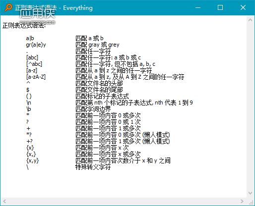 Everything_2017-06-14_10-59-42.png