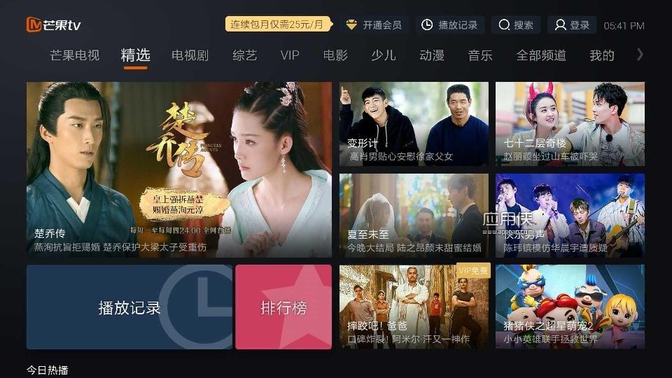 芒果tv.jpg