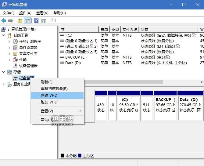 创建VHD.jpg