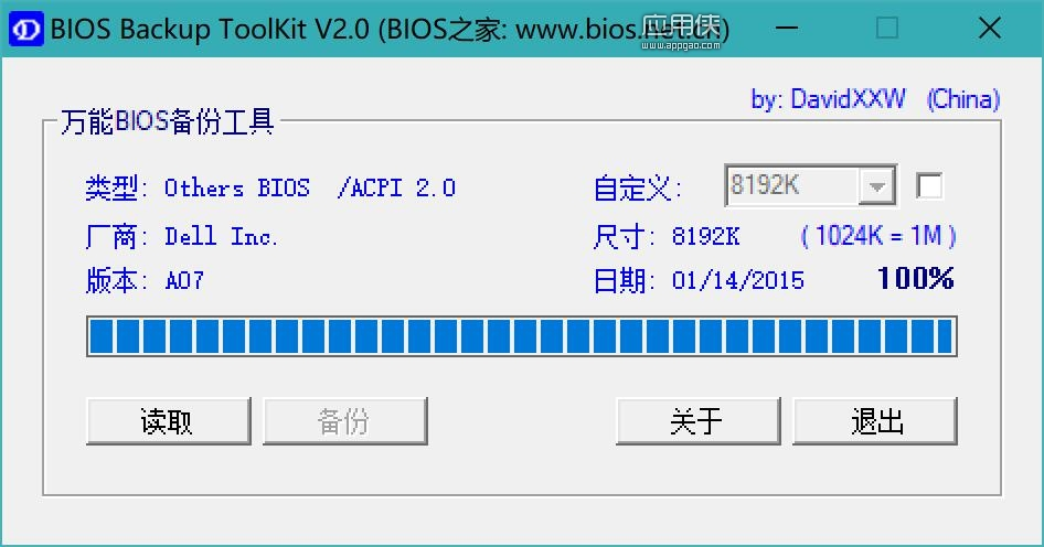 BIOS Backup TooKit - 万能 BIOS 备份工具